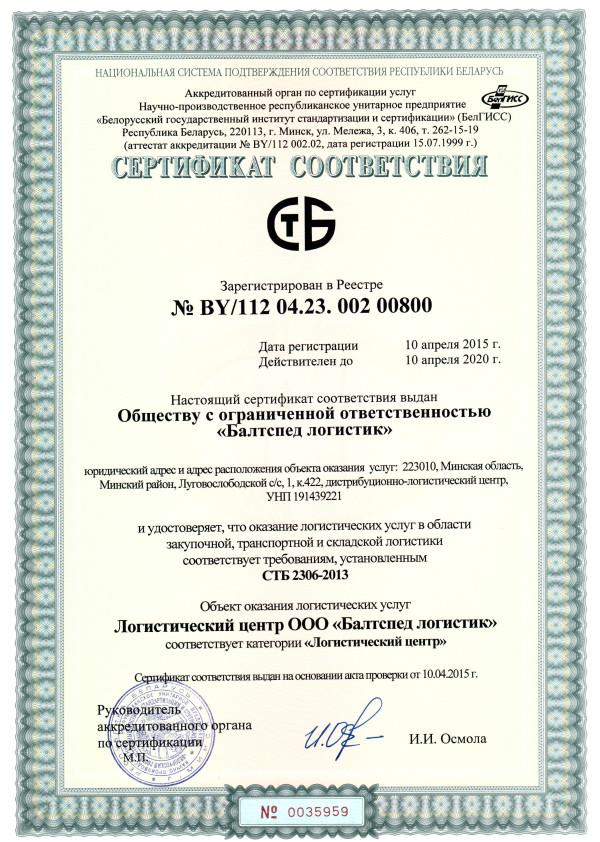 Сертификат ЛЦ