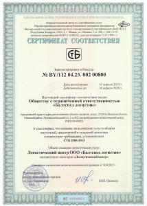 Сертификат ЛЦ новый