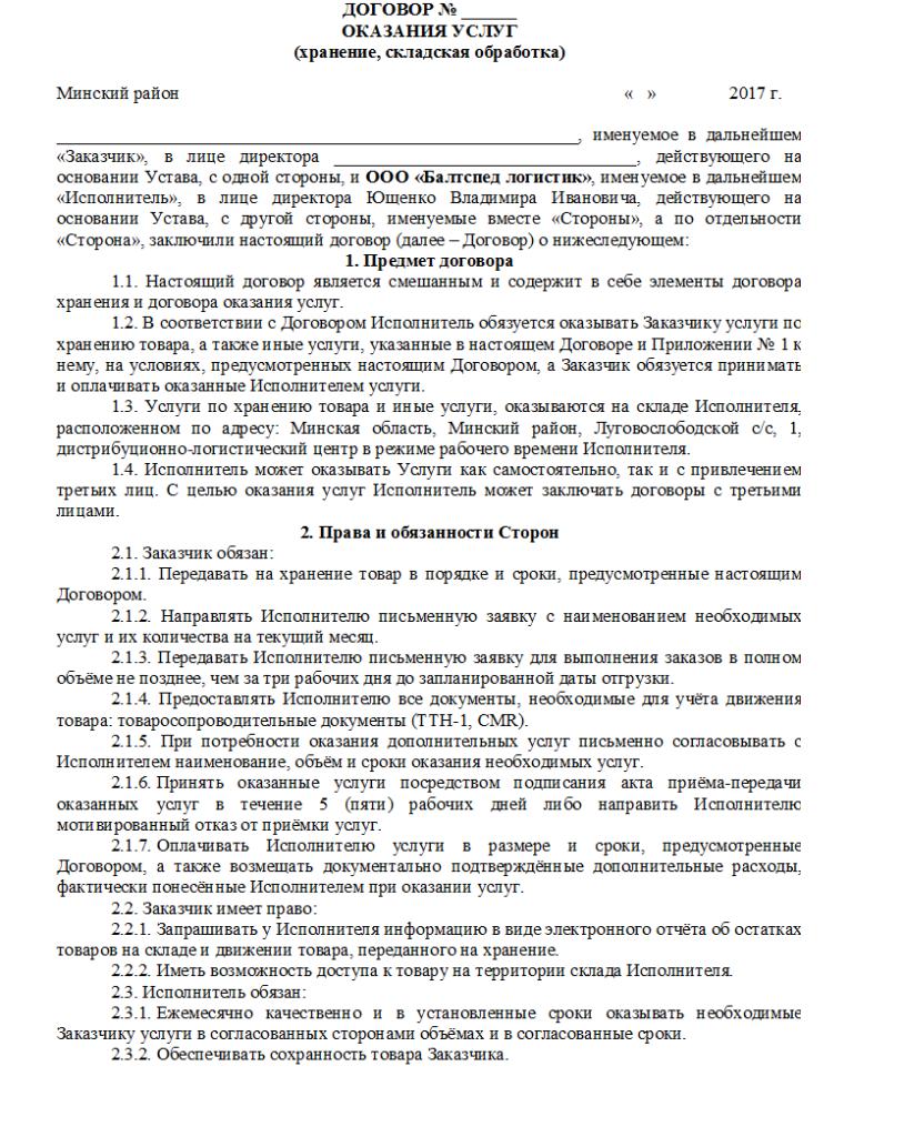Договор стр.1