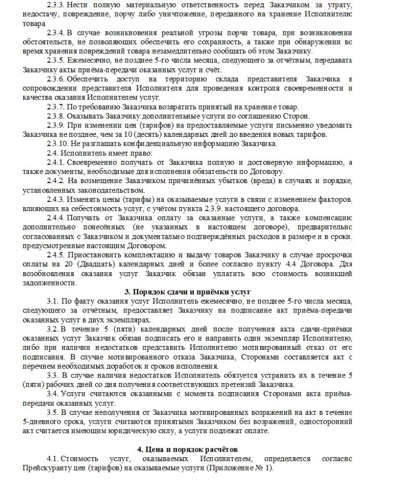 Договор стр.2